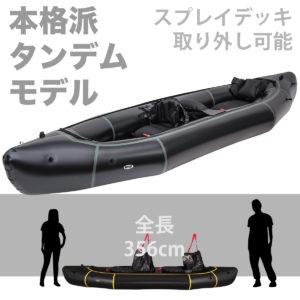 Barracuda R2 Pro リムーバブルスプレイデッキ