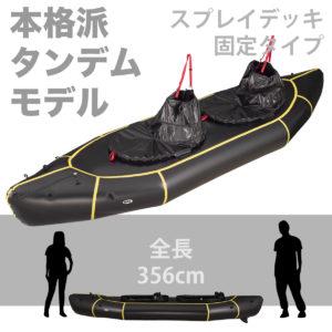 Barracuda R2 Pro 固定スプレイデッキ