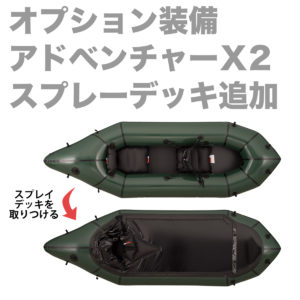 Spraydeck-for-AdventureX2
